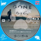 ゴーン・ガール_bd_01 【原題】GONE GIRL