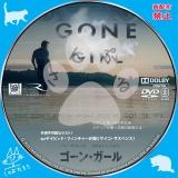 ゴーン・ガール_dvd_01 【原題】GONE GIRL