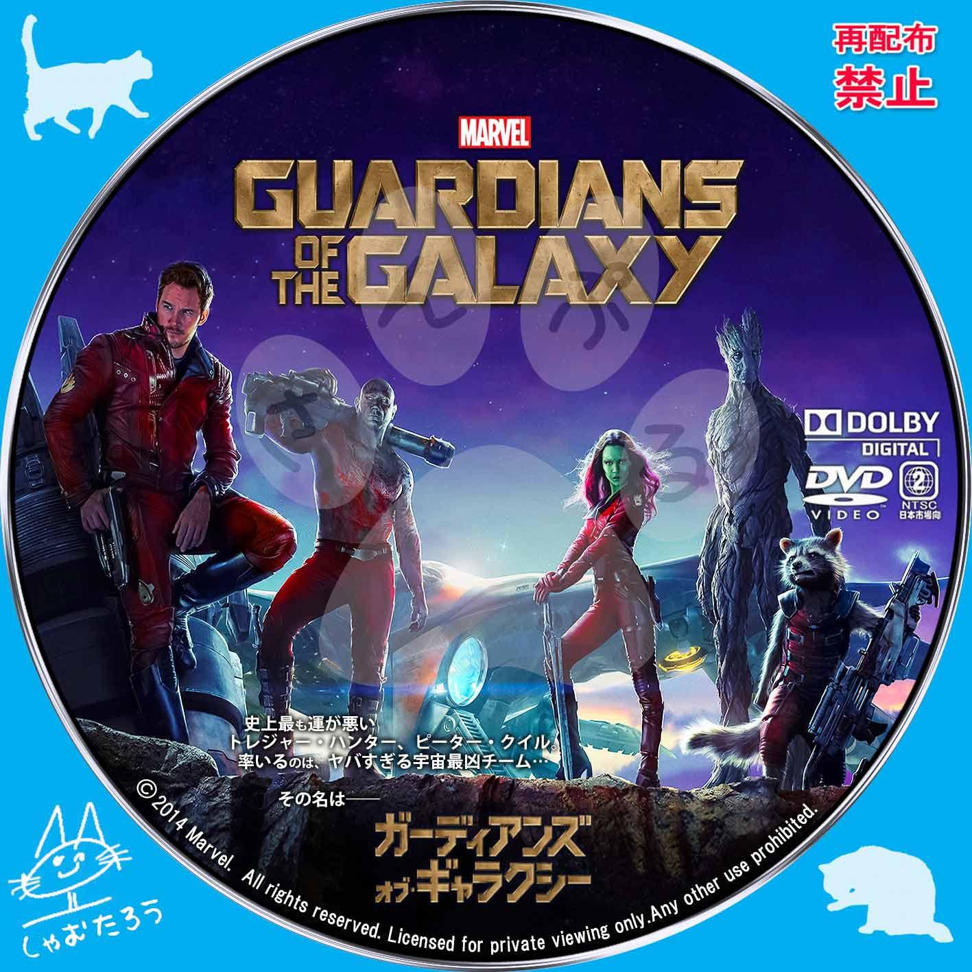 Guardians of the galaxy dvd release date december 9 2014 pictures to