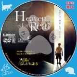 天国は、ほんとうにある_dvd_02 【原題】Heaven Is for Real