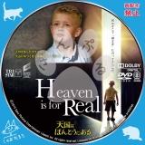 天国は、ほんとうにある_dvd_03 【原題】Heaven Is for Real