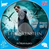 アイ・フランケンシュタイン_dvd_03 【原題】I, FRANKENSTEIN