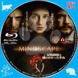 記憶探偵と鍵のかかった少女_bd_01【原題】Mindscape