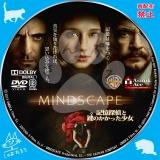 記憶探偵と鍵のかかった少女_dvd_01【原題】Mindscape