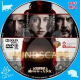 記憶探偵と鍵のかかった少女_dvd_02【原題】Mindscape