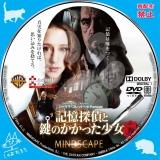 記憶探偵と鍵のかかった少女_dvd_03【原題】Mindscape