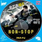 フライト・ゲーム_dvd_01 【原題】 Non-Stop