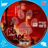 猿の惑星_dvd_01【原題】 Planet of the Apes