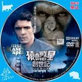 猿の惑星:創世記_dvd_03 【原題】Rise of the Planet of the Apes
