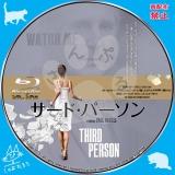 サード・パーソン_bd_02 【原題】Third Person
