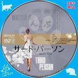 サード・パーソン_dvd_02 【原題】Third Person