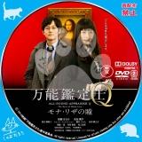 万能鑑定士Q -モナ・リザの瞳-_dvd_02