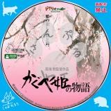 かぐや姫の物語_dvd_02