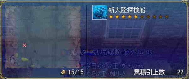 大航海時代オンライン 013