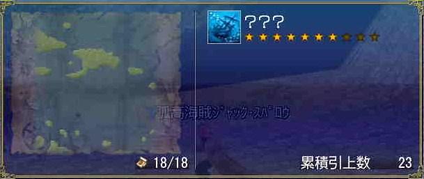 大航海時代オンライン 001