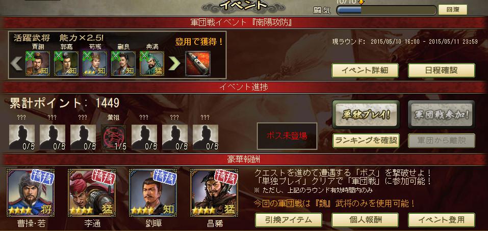 イベント軍団戦最終日