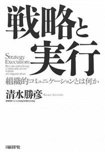戦略と実行
