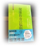 DSC02254健康長寿の脳科学