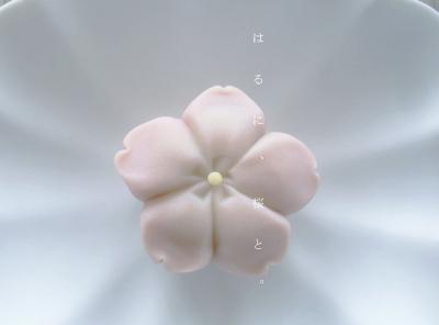 手創り市 『はるに、桜と。』 大鳥神社にて開催。