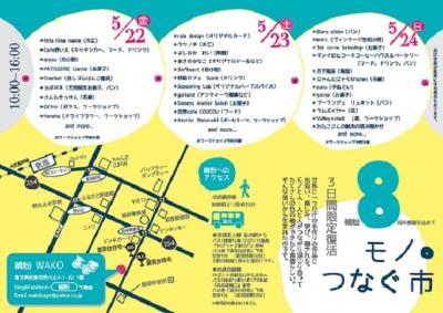 『モノ・つなぐ市』 wako 8th Anniversary 出店者