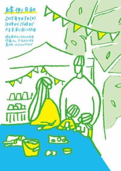 縁側日和 《久喜菖蒲公園》