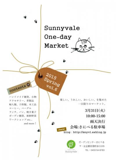 Sunnyvale One-day Market 2015 Spring voi.6