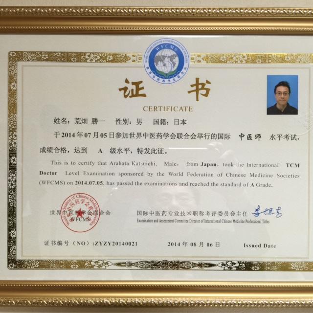 国際中医師免許