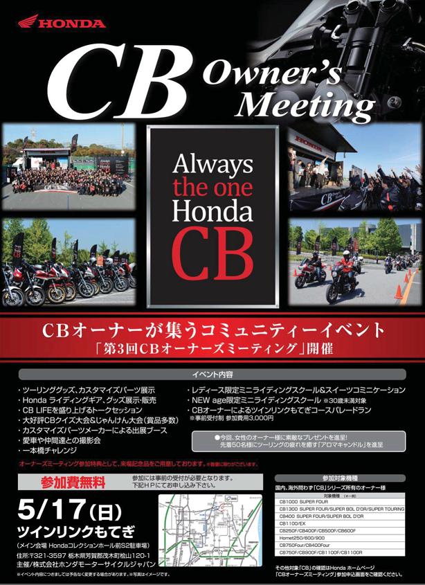 CBミーティング1