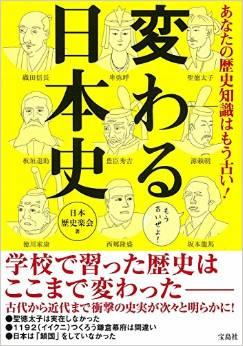 変わる日本史