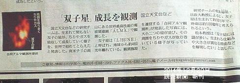 F1000026読売新聞2014年12月29日朝刊(双子星の成長観測)_1-1_2