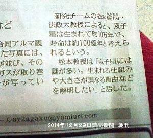 F1000028読売新聞 2014年12月29日朝刊_1_1_3