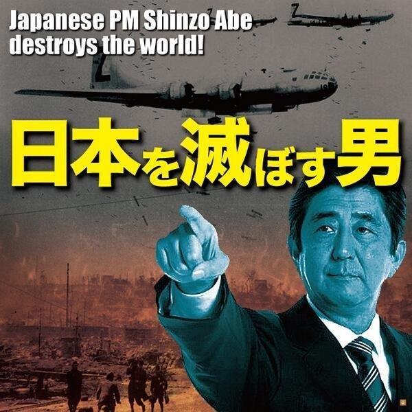 20141230日本を滅ぼす男