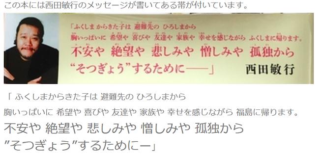 20150418西田敏行のメッセージ