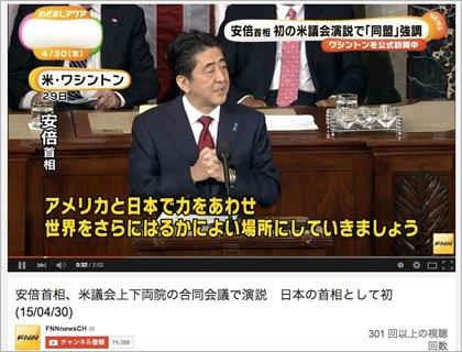 20150430安倍米議会演説2
