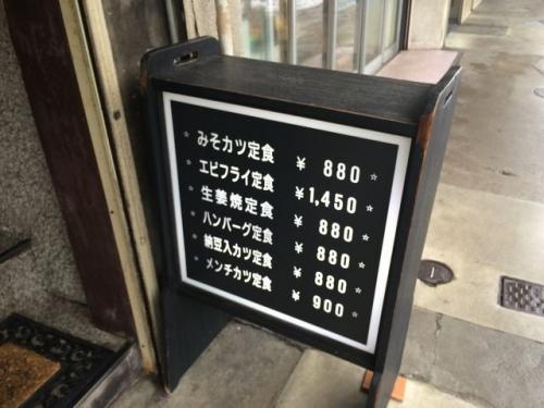 2014-12-21メニュー看板