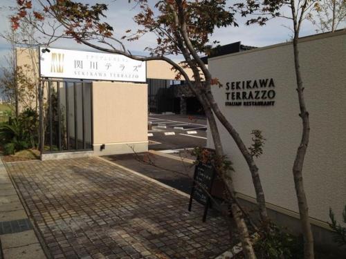 関川テラス2