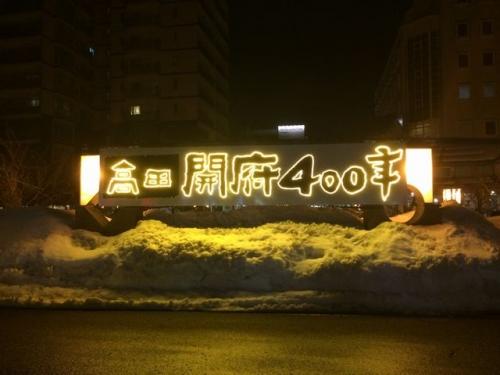 2015-01-16開府400年