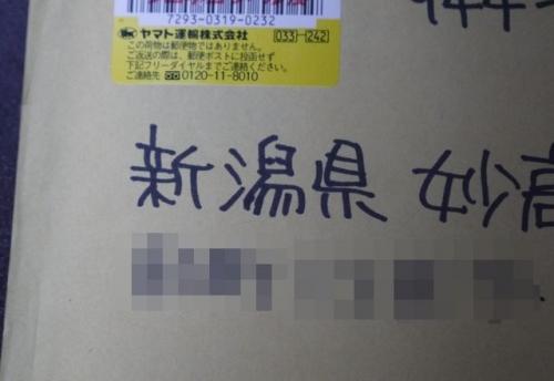 間違い宛名