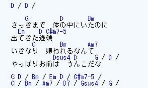 うんこコード譜