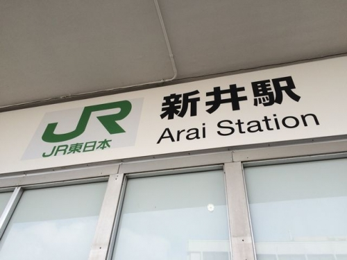 2015-03-13新井駅