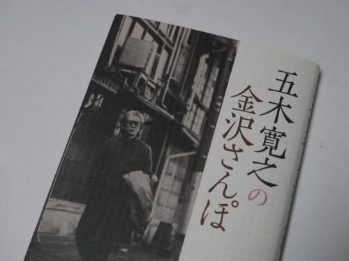 金沢さんぽ
