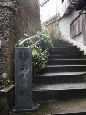 あかり坂の碑