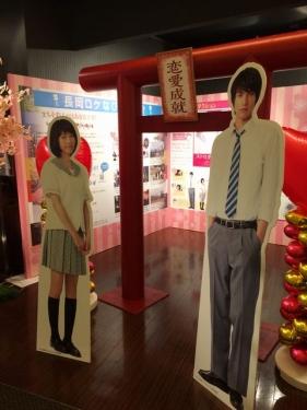 2015-03-05 恋愛成就