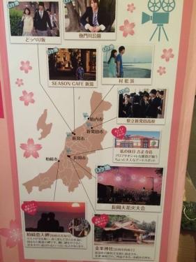 2015-03-05ロケ地マップ