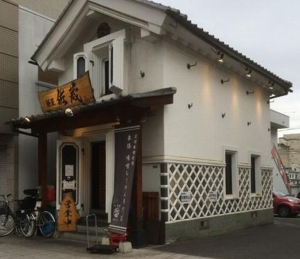 2015-05-12蔵のラーメン店