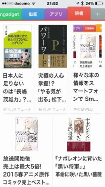 2015-05-18スマートニュース