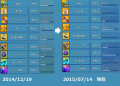 20150714スキル比較