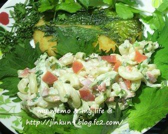 2-11 大葉のマカロニサラダ