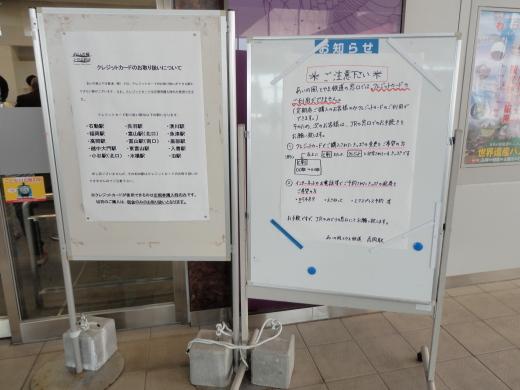 ainokazetakaokastation1504-8.jpg