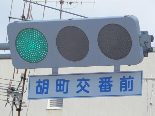 fukuyamacityebisumachikobanmaesignal1501-3.jpg